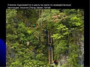 Ученики поднимаются в школу на скале по незакрепленным лестницам, поселок Zha