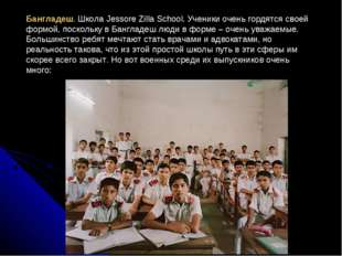 Бангладеш. Школа Jessore Zilla School. Ученики очень гордятся своей формой, п