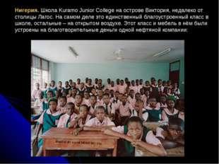Нигерия. Школа Kuramo Junior College на острове Виктория, недалеко от столицы