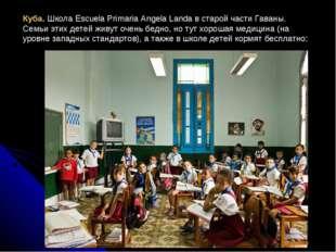 Куба. Школа Escuela Primaria Angela Landa в старой части Гаваны. Семьи этих д