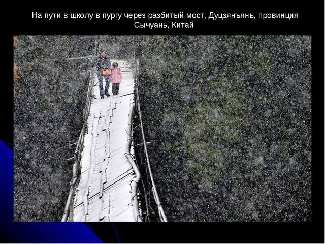 На пути в школу в пургу через разбитый мост, Дуцзянъянь, провинция Сычуань, К...