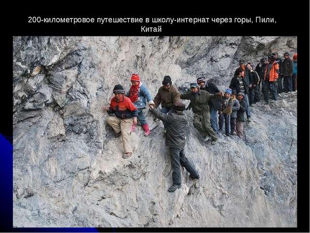 200-километровое путешествие в школу-интернат через горы, Пили, Китай