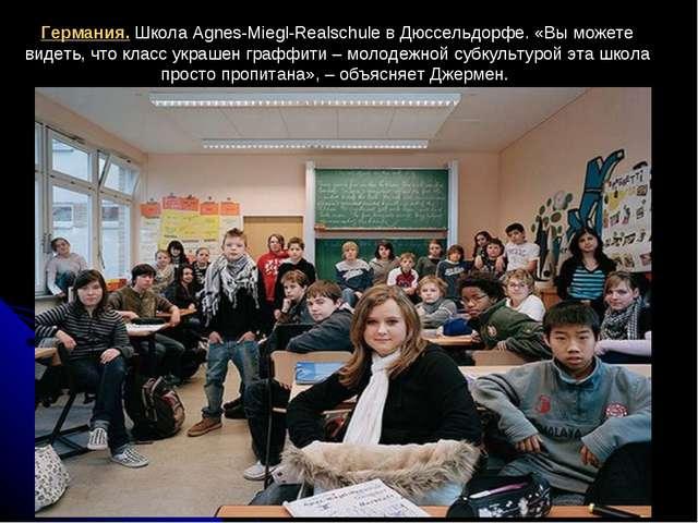 Германия. Школа Agnes-Miegl-Realschule в Дюссельдорфе. «Вы можете видеть, что...