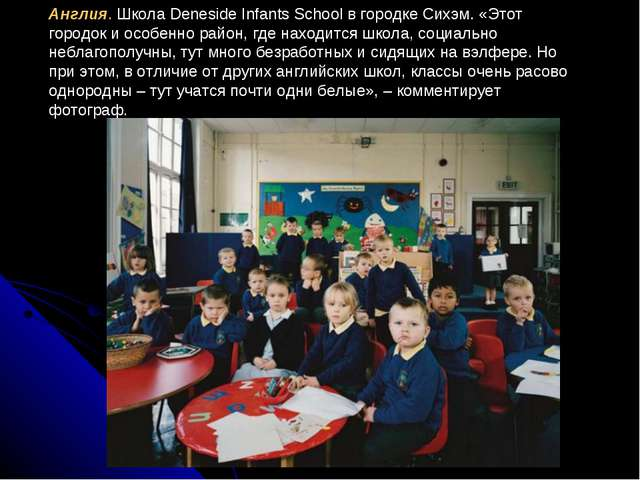 Англия. Школа Deneside Infants School в городке Сихэм. «Этот городок и особен...