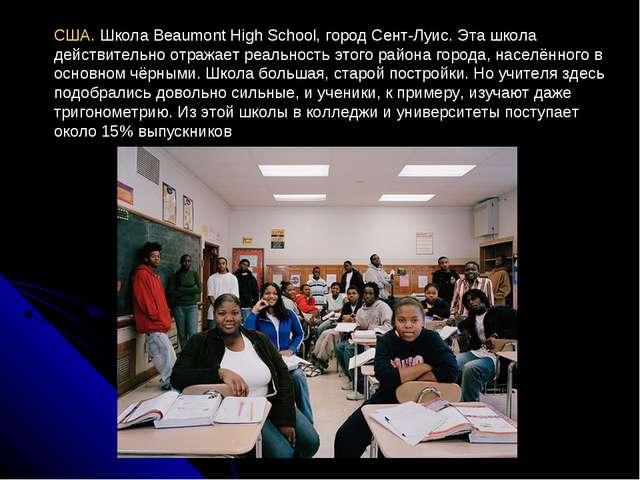 США. Школа Beaumont High School, город Сент-Луис. Эта школа действительно отр...