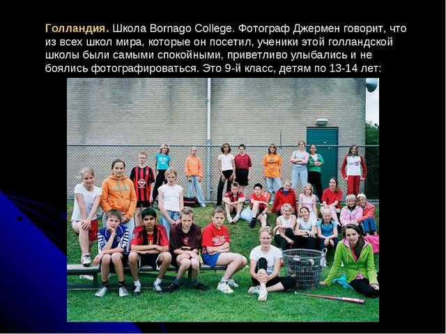 Голландия. Школа Bornago College. Фотограф Джермен говорит, что из всех школ...