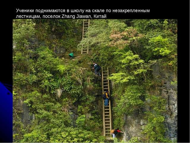 Ученики поднимаются в школу на скале по незакрепленным лестницам, поселок Zha...