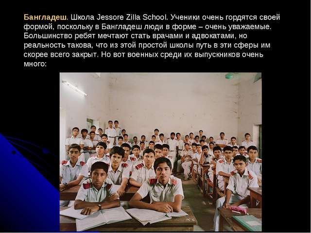 Бангладеш. Школа Jessore Zilla School. Ученики очень гордятся своей формой, п...