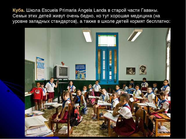 Куба. Школа Escuela Primaria Angela Landa в старой части Гаваны. Семьи этих д...