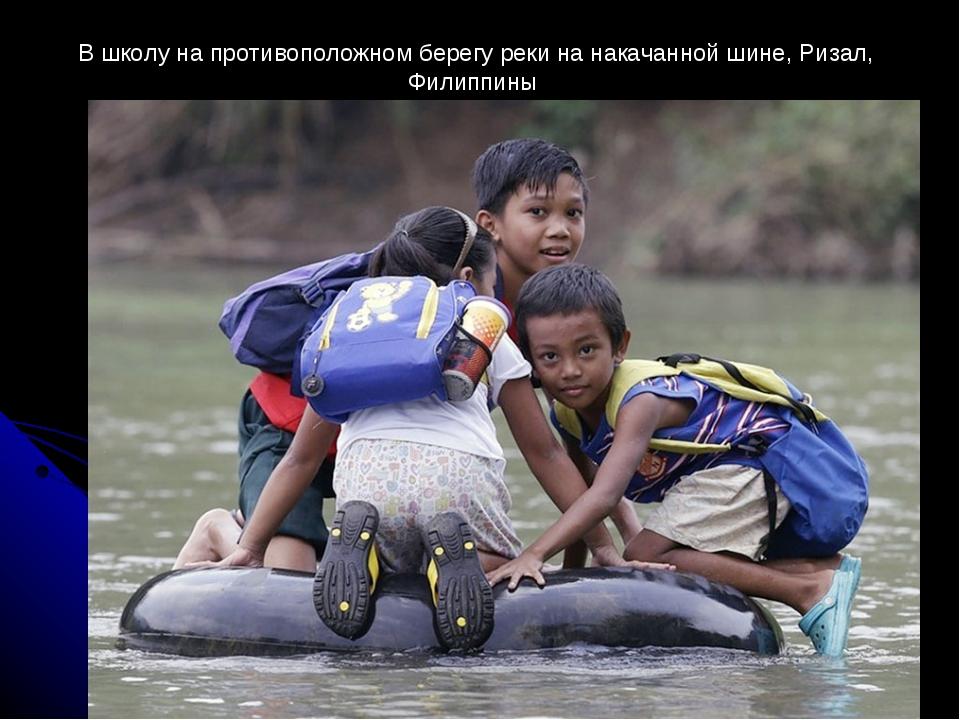 В школу на противоположном берегу реки на накачанной шине, Ризал, Филиппины