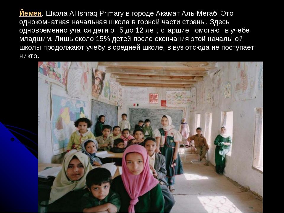 Йемен. Школа Al Ishraq Primary в городе Акамат Аль-Мегаб. Это однокомнатная н...