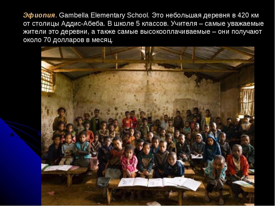 Эфиопия. Gambella Elementary School. Это небольшая деревня в 420 км от столиц...