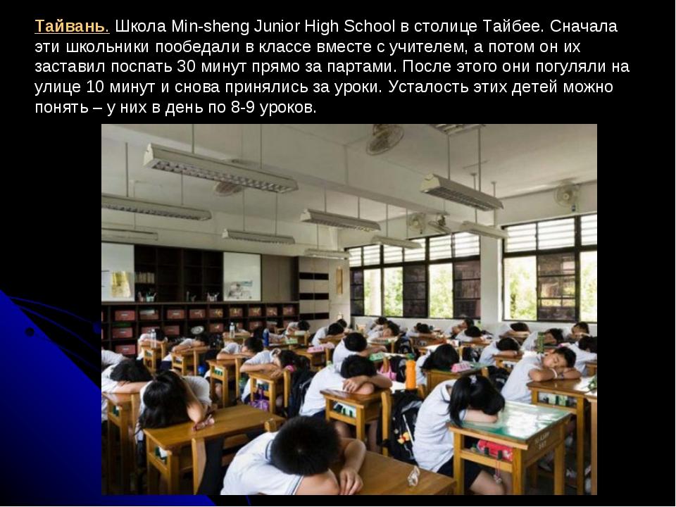 Тайвань. Школа Min-sheng Junior High School в столице Тайбее. Сначала эти шко...