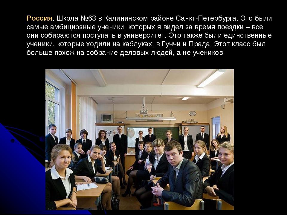 Россия. Школа №63 в Калининском районе Санкт-Петербурга. Это были самые амбиц...