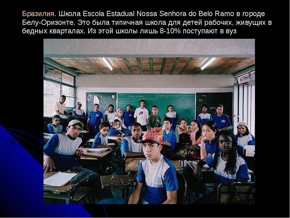 Бразилия. Школа Escola Estadual Nossa Senhora do Belo Ramo в городе Белу-Ориз...