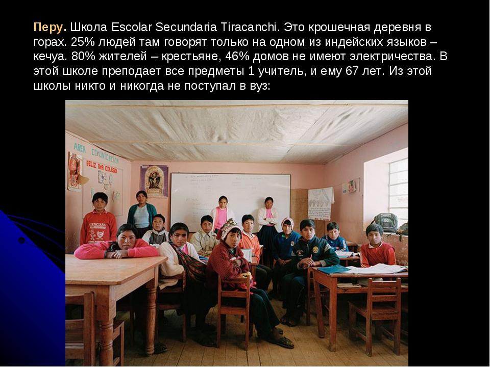 Перу. Школа Escolar Secundaria Tiracanchi. Это крошечная деревня в горах. 25%...