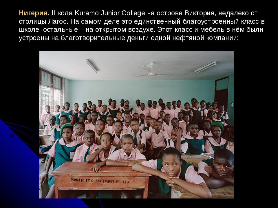 Нигерия. Школа Kuramo Junior College на острове Виктория, недалеко от столицы...