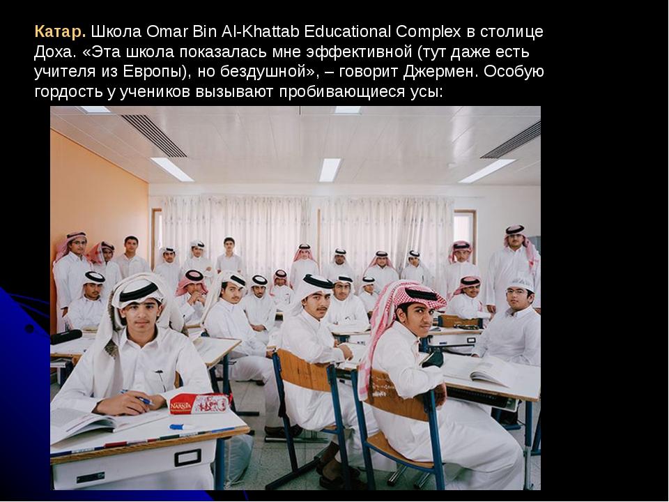 Катар. Школа Omar Bin Al-Khattab Educational Complex в столице Доха. «Эта шко...