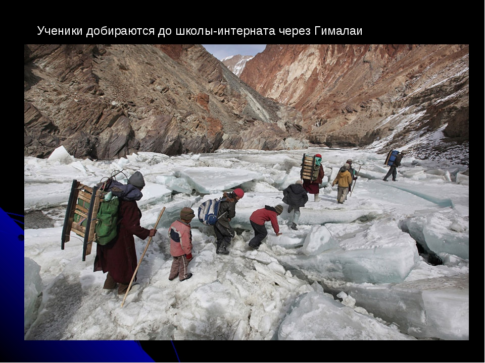 Ученики добираются до школы-интерната через Гималаи