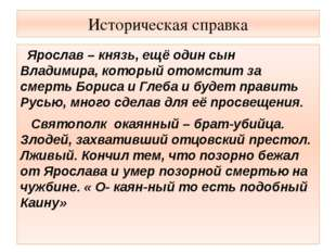 Историческая справка Ярослав – князь, ещё один сын Владимира, который отомсти