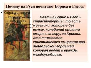 Почему на Руси почитают Бориса и Глеба? Святые Борис и Глеб – страстотерпцы,