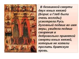 В безвинной смерти двух юных князей (Борис и Глеб были очень молоды) усмотре