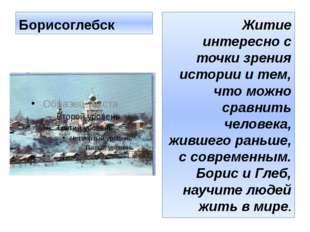 Борисоглебск Житие интересно с точки зрения истории и тем, что можно сравнить