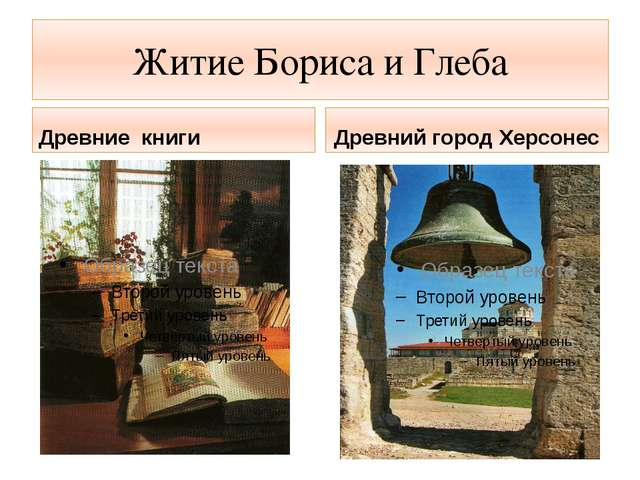Житие Бориса и Глеба Древние книги Древний город Херсонес