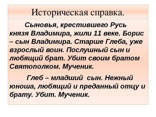Историческая справка. Сыновья, крестившего Русь князя Владимира, жили 11 веке...