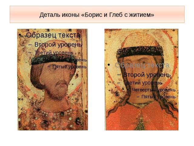 Деталь иконы «Борис и Глеб с житием»