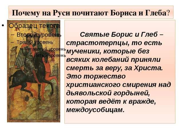 Почему на Руси почитают Бориса и Глеба? Святые Борис и Глеб – страстотерпцы,...