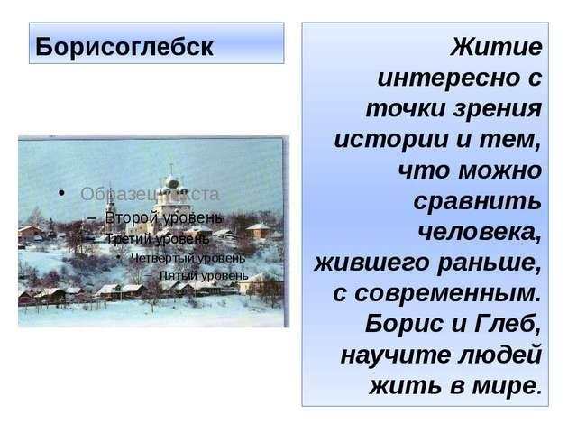 Борисоглебск Житие интересно с точки зрения истории и тем, что можно сравнить...