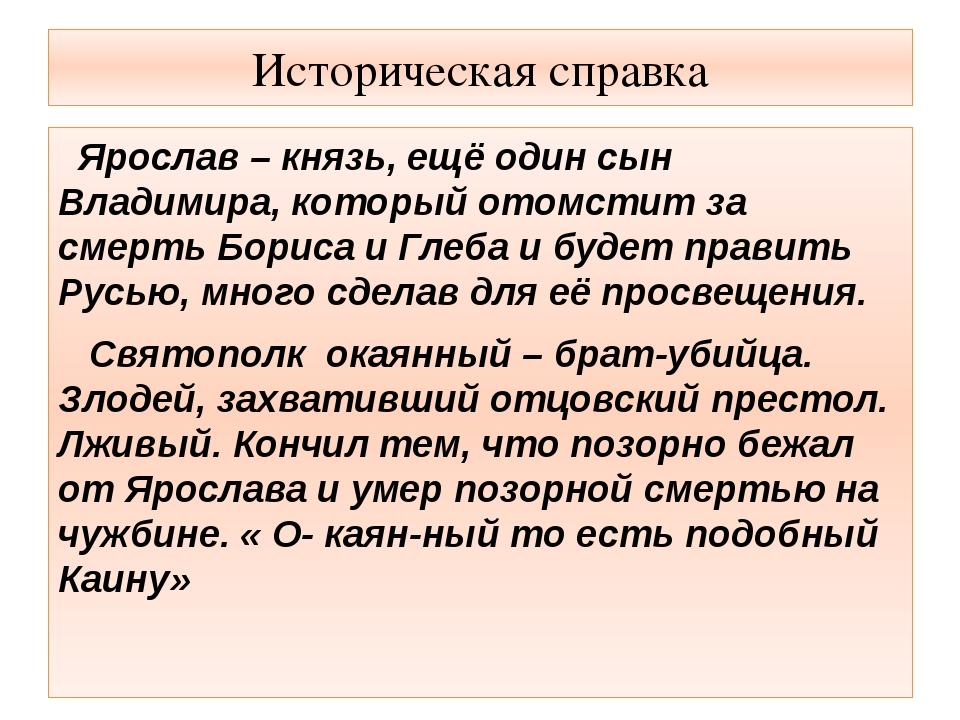 Историческая справка Ярослав – князь, ещё один сын Владимира, который отомсти...