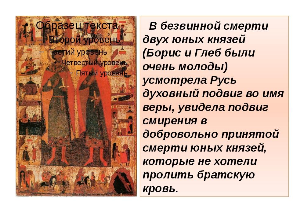 В безвинной смерти двух юных князей (Борис и Глеб были очень молоды) усмотре...