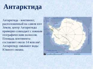 Антарктида - континент, расположенный на самом юге Земли, центр Антарктиды пр