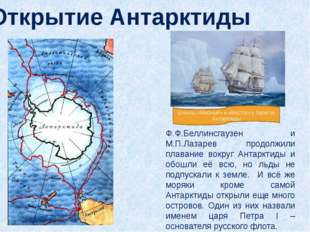 Ф.Ф.Беллинсгаузен и М.П.Лазарев продолжили плавание вокруг Антарктиды и обошл