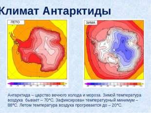 Климат Антарктиды Антарктида – царство вечного холода и мороза. Зимой темпера