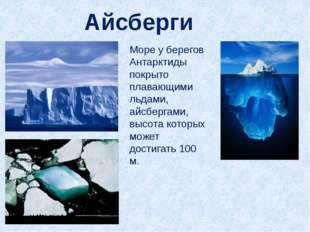 Айсберги Море у берегов Антарктиды покрыто плавающими льдами, айсбергами, выс