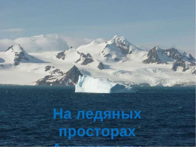 На ледяных просторах Антарктиды