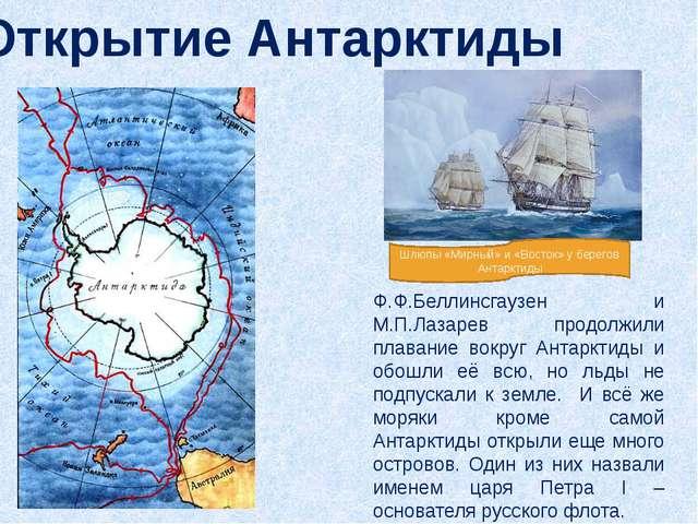 Ф.Ф.Беллинсгаузен и М.П.Лазарев продолжили плавание вокруг Антарктиды и обошл...