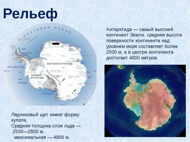 Рельеф Антарктида — самый высокий континент Земли, средняя высота поверхности...