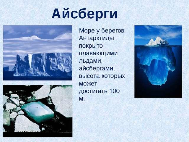 Айсберги Море у берегов Антарктиды покрыто плавающими льдами, айсбергами, выс...