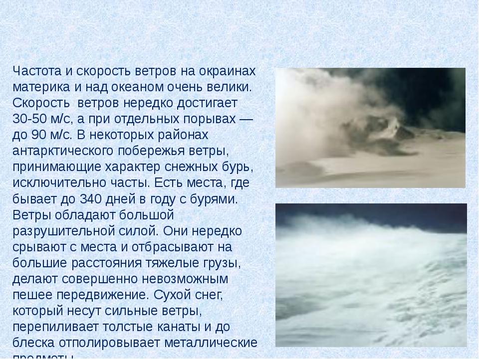 Частота и скорость ветров на окраинах материка и над океаном очень велики. Ск...