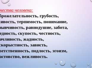 Качества человека: доброжелательность, грубость, лживость, терпимость, понима