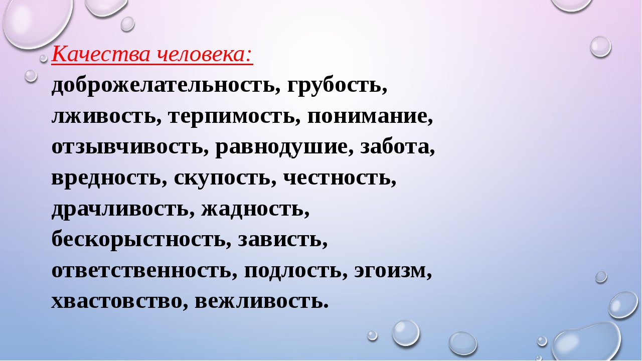 Качества человека: доброжелательность, грубость, лживость, терпимость, понима...