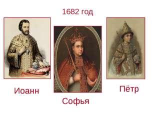 1682 год Иоанн Пётр Софья