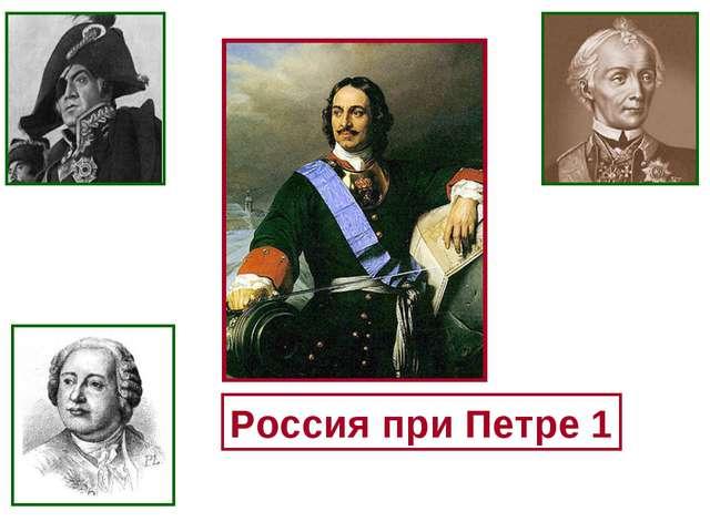 Россия при Петре 1