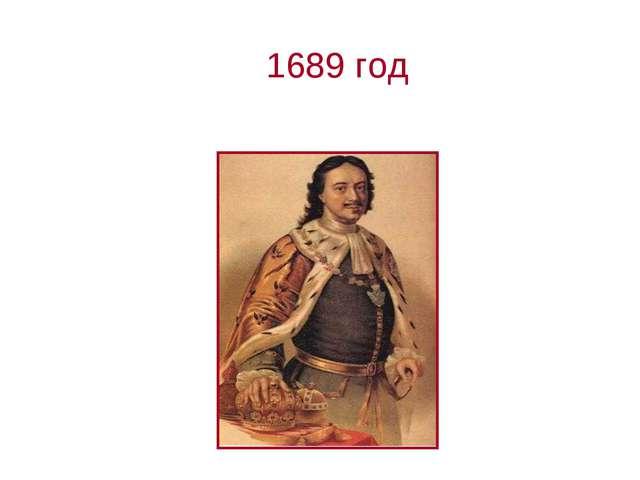 1689 год