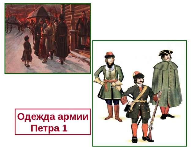 Одежда армии Петра 1