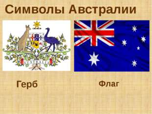 Символы Австралии Герб Флаг
